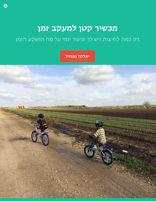 time tracker web app - both in hebrew and english
